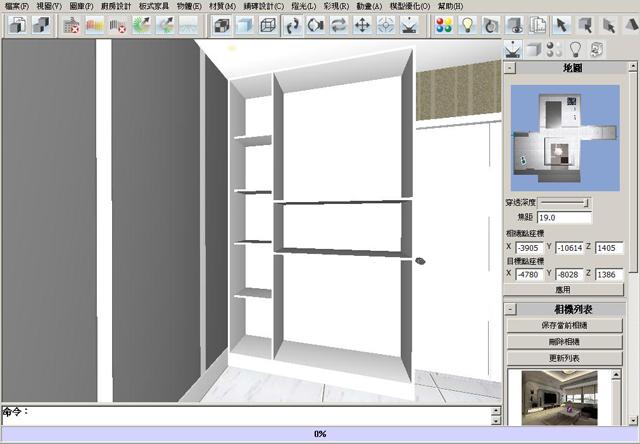 板式家具设计